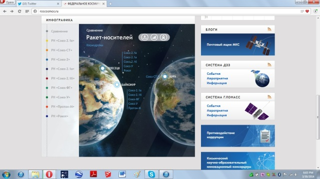 033014 RoscosmosF